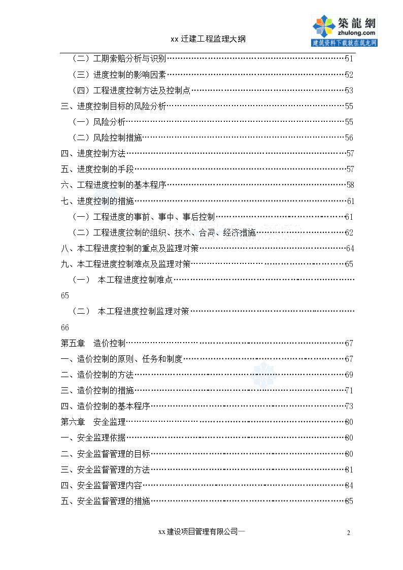 [江苏]教学楼拆建工程监理大纲(200页附流程图)-图二