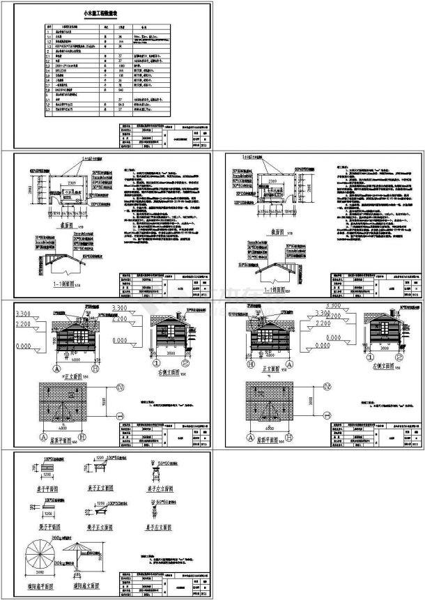 【江西】防腐木小木屋CAD施工方案CAD图纸-图一