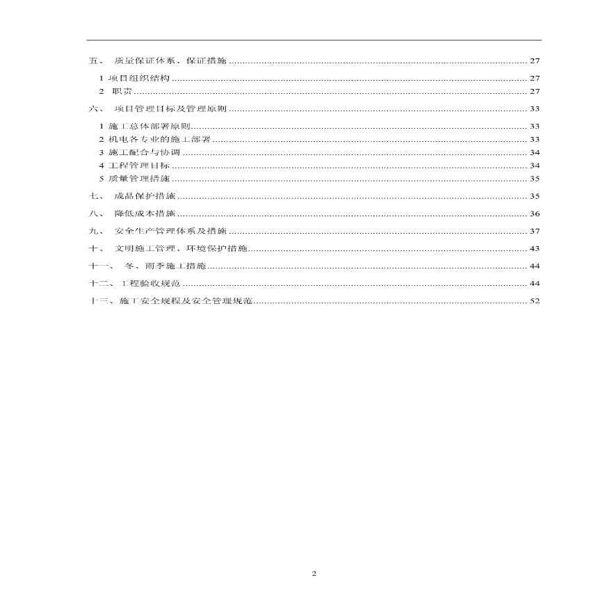苏州某生活广场暖通施工组织设计方案-图二