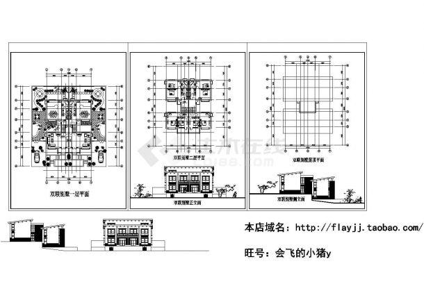 2层双拼别墅设计图(CAD,3张图纸)-图二