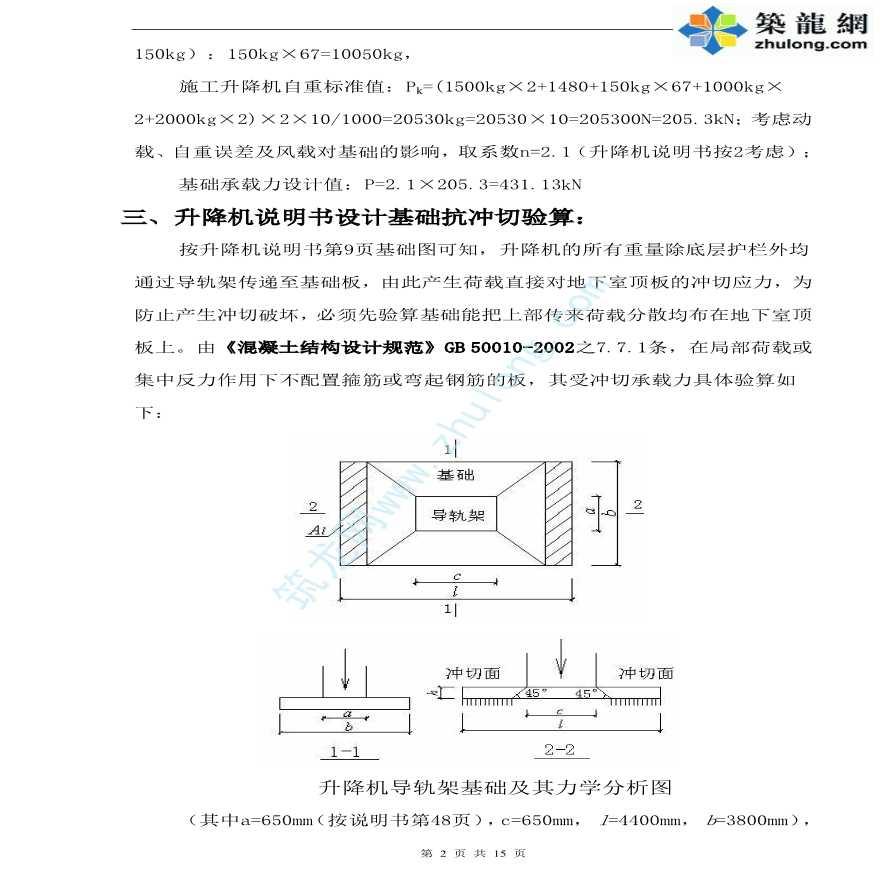 建筑工程施工电梯基础加固施工方案计算书-图二
