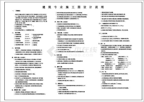 [深圳]某居住区规划设计施工图-图一