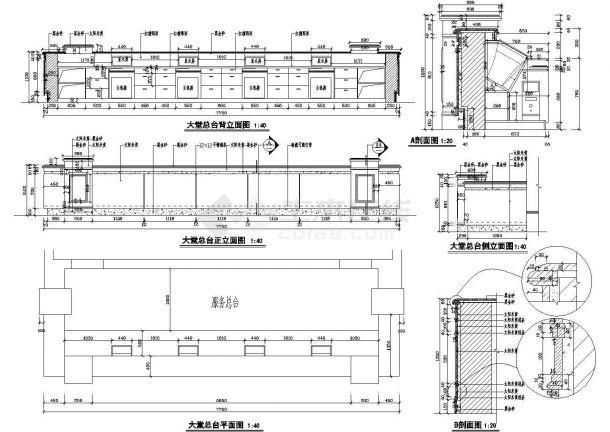 某高档大酒店大堂服务总台前台装修设计CAD全套施工图纸(甲级院设计)-图一