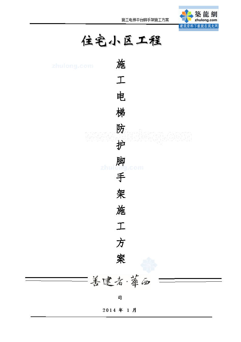 [重庆]框剪结构商住楼工程电梯防护脚手架工程施工方案-图一
