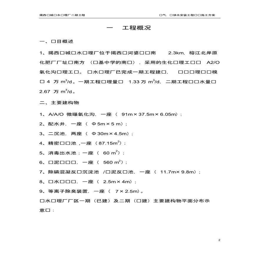 揭西县城污水处理厂电气、给排水安装工程专项施工方案-图二