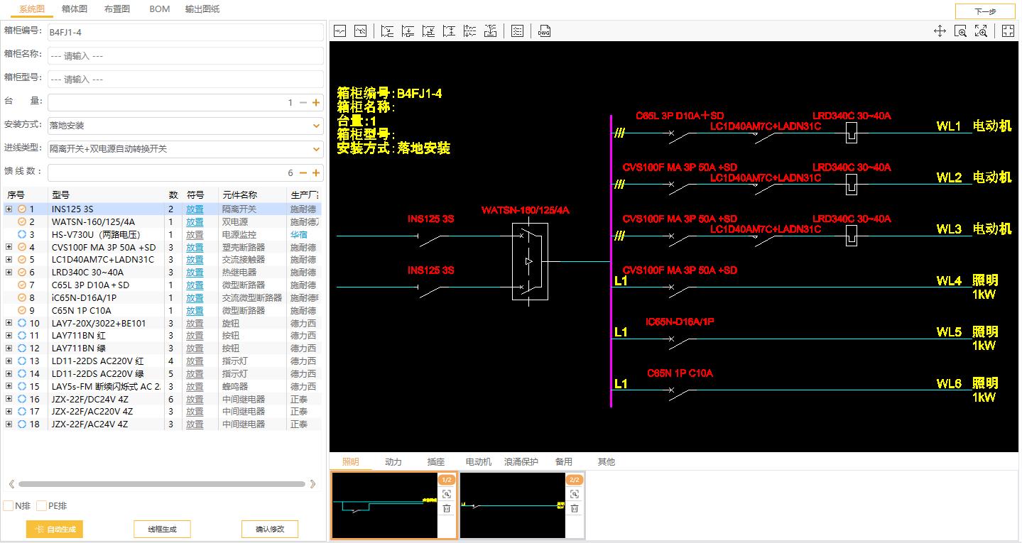 其他电气设计软件图片2