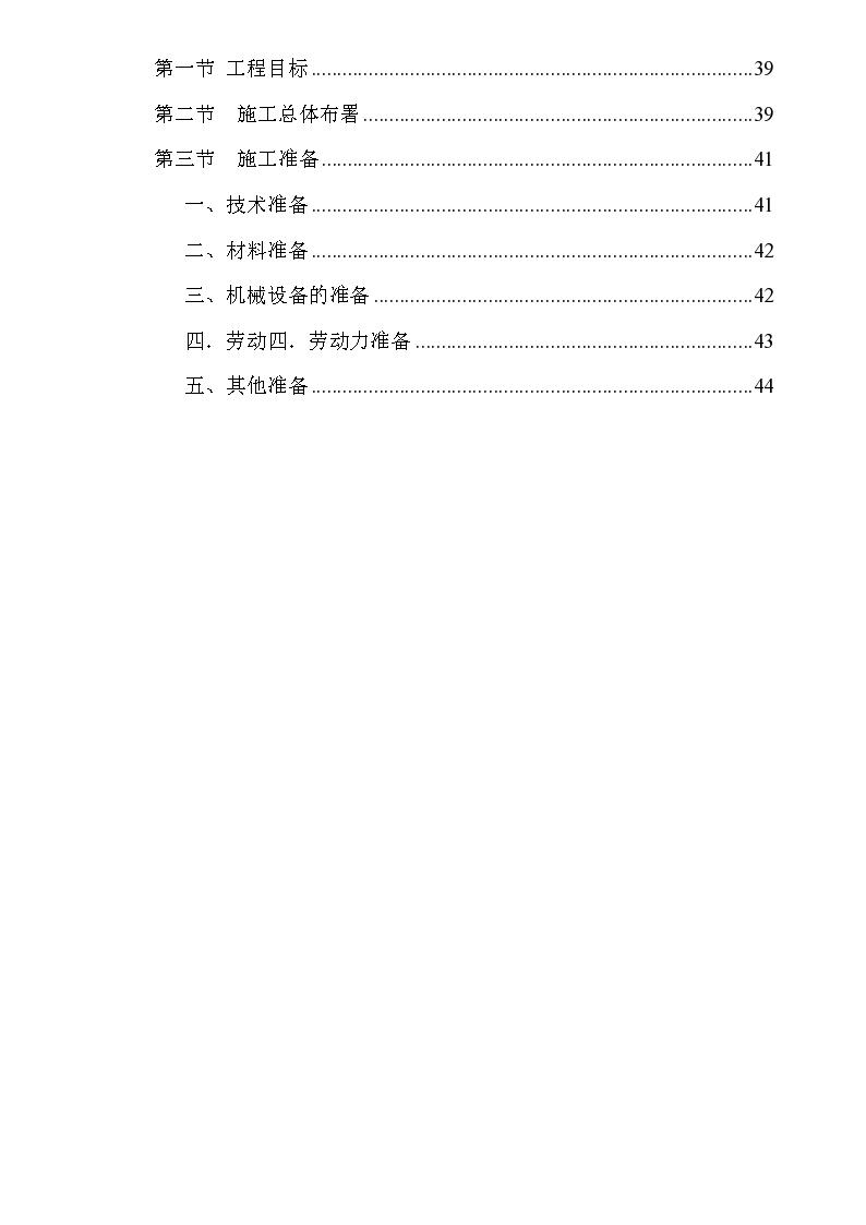 三区高层办公楼消防工程施工组织设计方案(Word.44页),建筑面积 11793㎡-图二