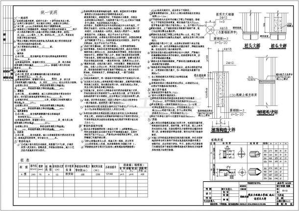 预应力混凝土管桩(施压) 说明及大样图-图二