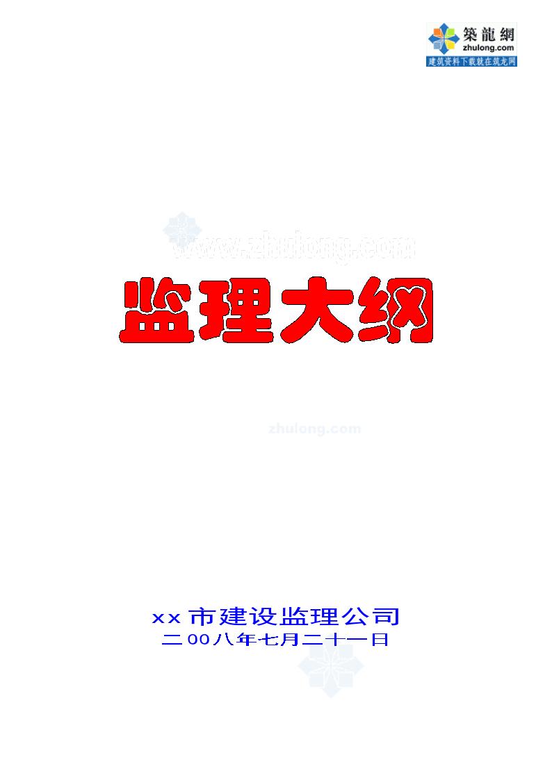 [江西]污水处理厂工程监理大纲_-图一