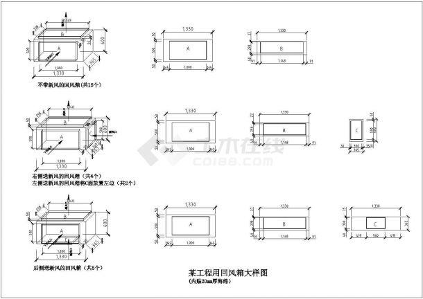 回风箱标准大样图 cad施工图设计-图二