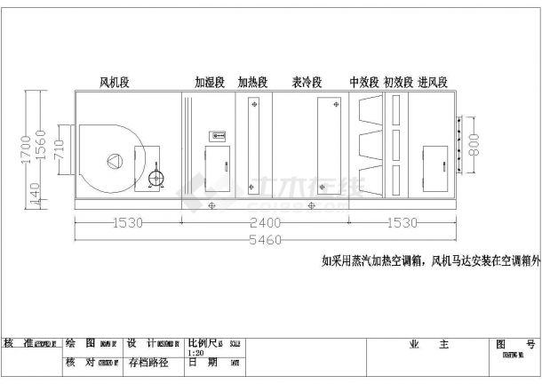 空调箱标准大样图cad施工图设计-图一
