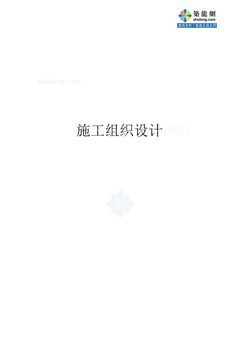 沈阳市某高层办公楼装修施工组织设计-图一
