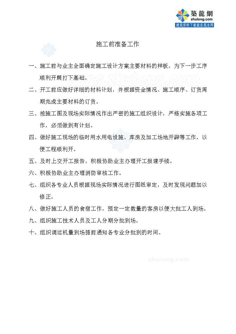 沈阳市某高层办公楼装修施工组织设计-图二