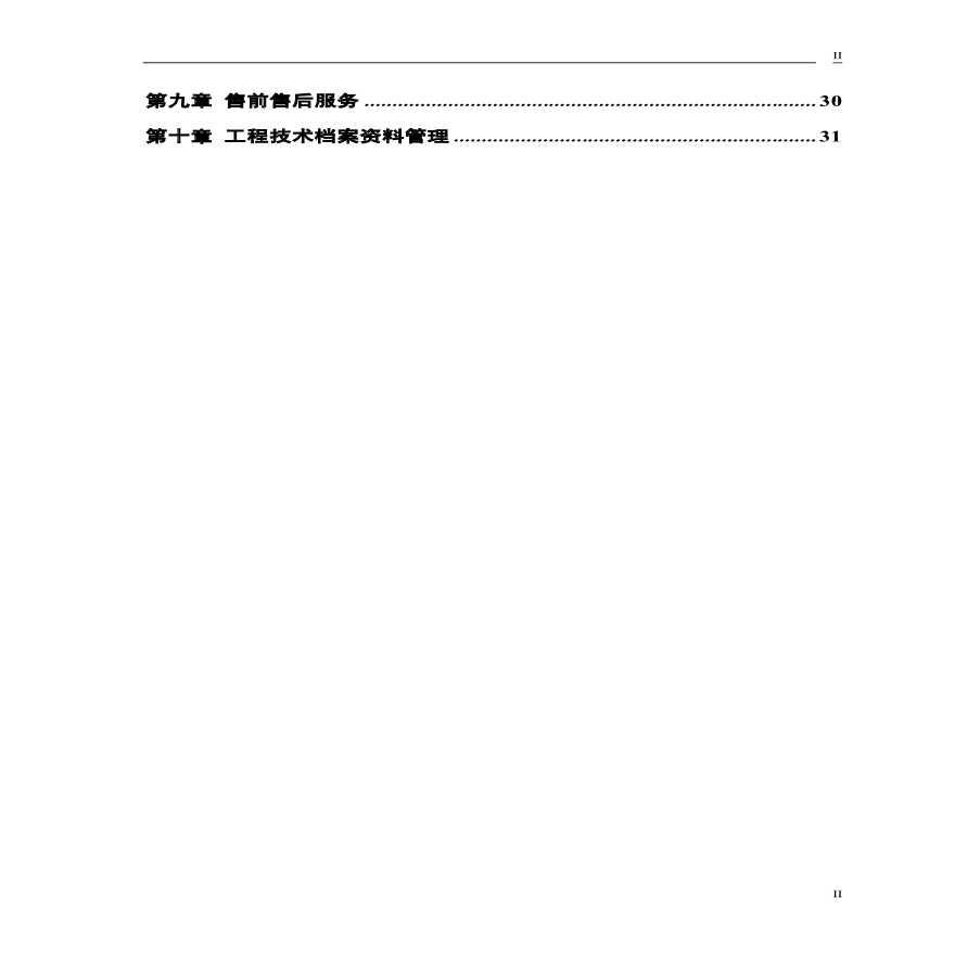 厂区成片开发施组-图二
