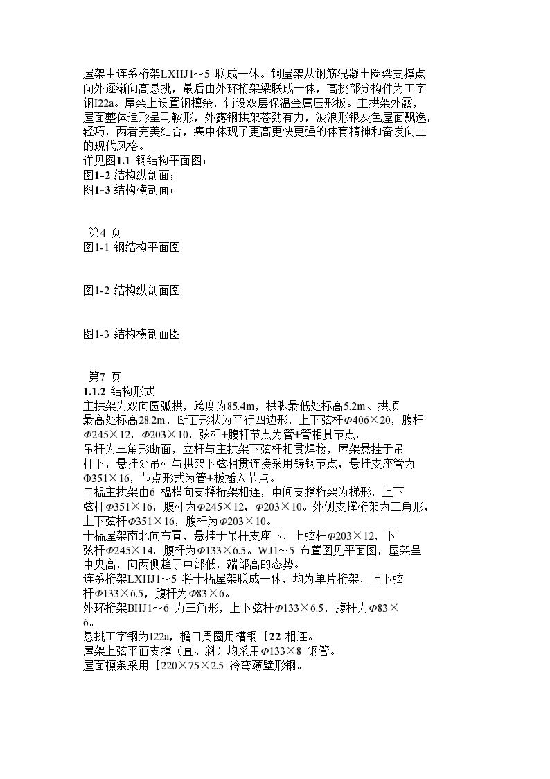 北京理工大学体育文化综合馆钢结构工程施工组织设计方案-图二