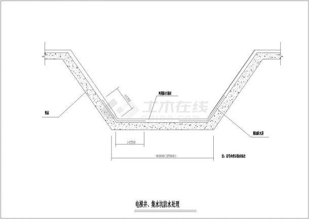 电梯井、集水坑防水处理CAD设计图-图一
