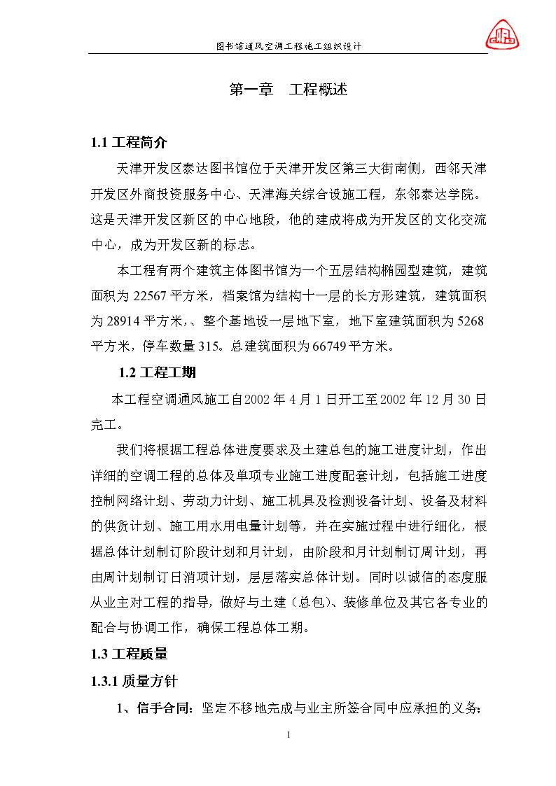 上海某图书馆通风空调工程施工-图一