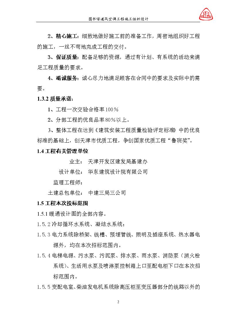 上海某图书馆通风空调工程施工-图二