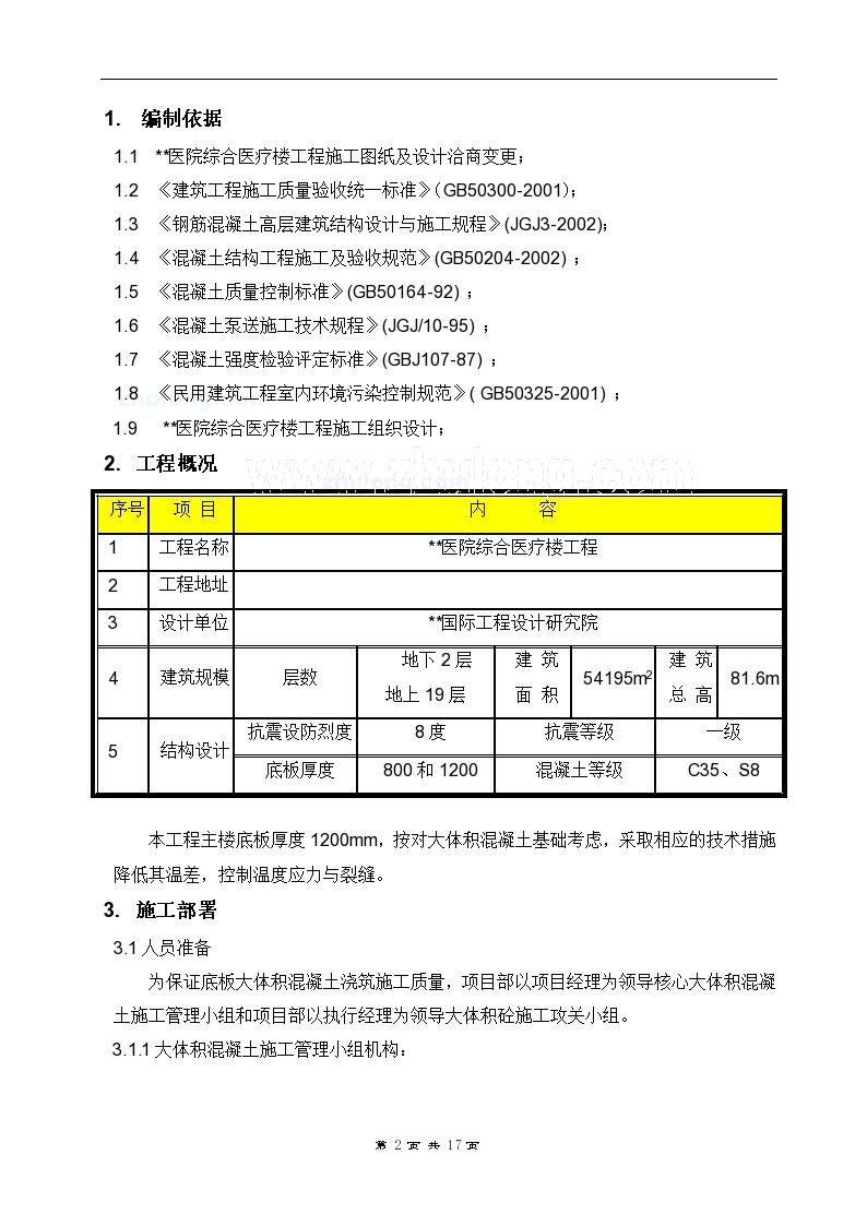 北京某医院大体积混凝土施工方案-图二