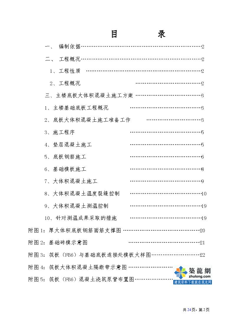 武汉某高层办公楼大体积混凝土施工方案-图二