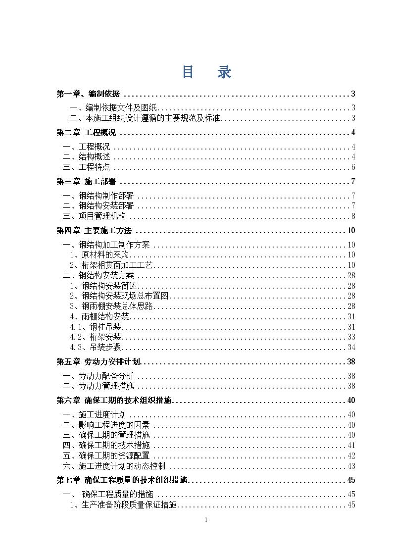 [北京]无柱雨棚接长钢结构工程施工方案-图一