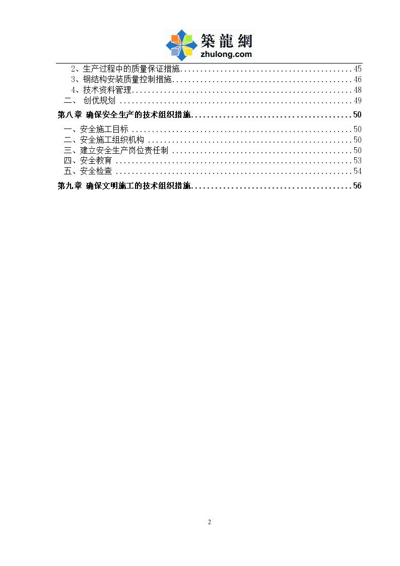 [北京]无柱雨棚接长钢结构工程施工方案-图二