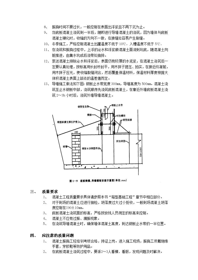 底板大体积混凝土浇筑工程-图二