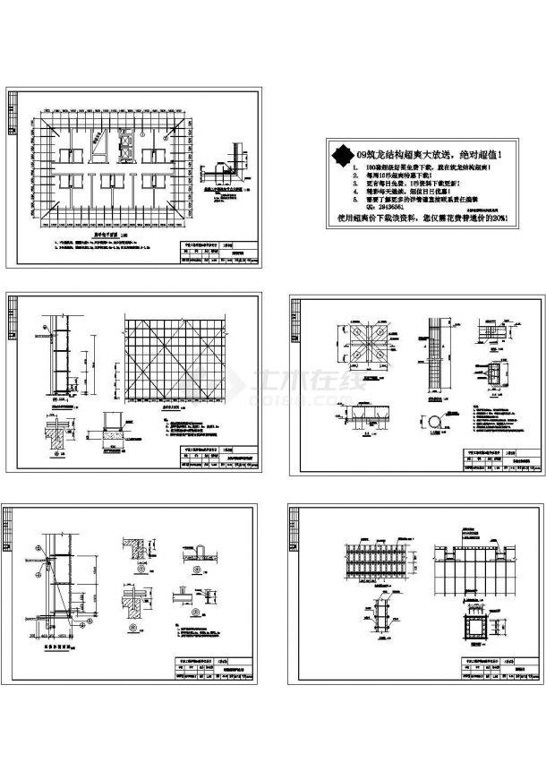 某五金厂厂房结构毕业设计含计算书、施工组织设计、建筑结构设计图CAD-图一
