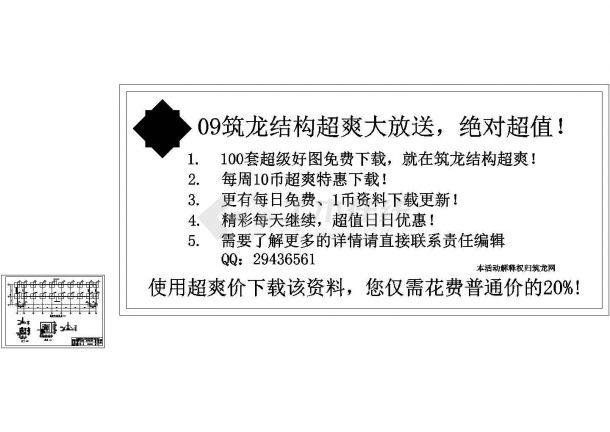 某加工车间厂房毕业设计(含计算书、施工组织设计、建筑结构设计图)-图二
