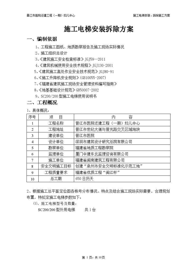 [晋江市]医院迁建工程施工电梯安装拆除方案-图一