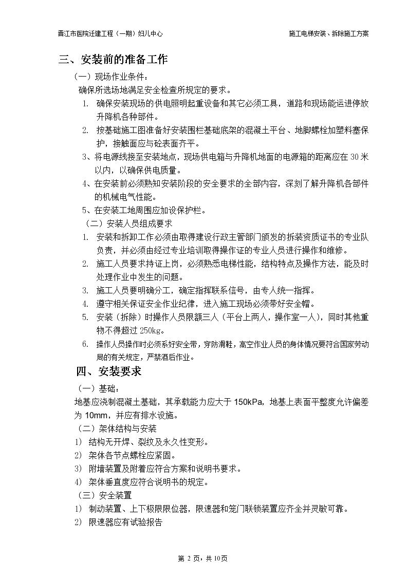 [晋江市]医院迁建工程施工电梯安装拆除方案-图二