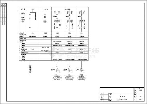 某35KV变电站配电系统设计cad图纸-图一