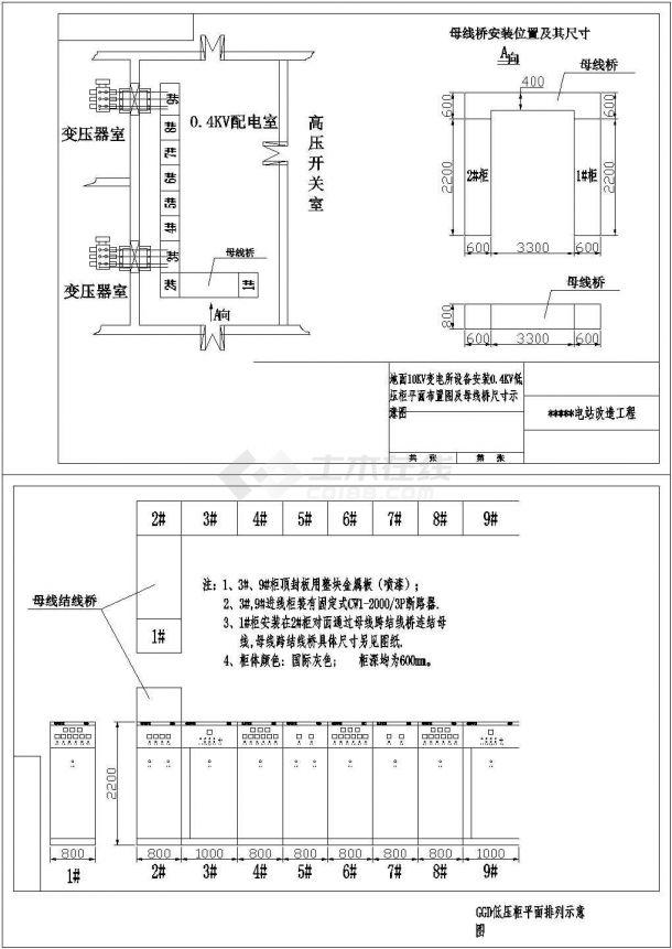 10KV变电所0.4KV低压柜设计cad图(含平面布置图)-图一