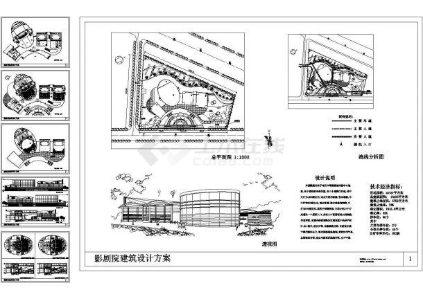 2+1夹层10500平米南方影剧院建筑设计方案【各层平面 3立面 总平 透视图 流线分析图 观众厅平剖视线分析图及声学分析图】-图一