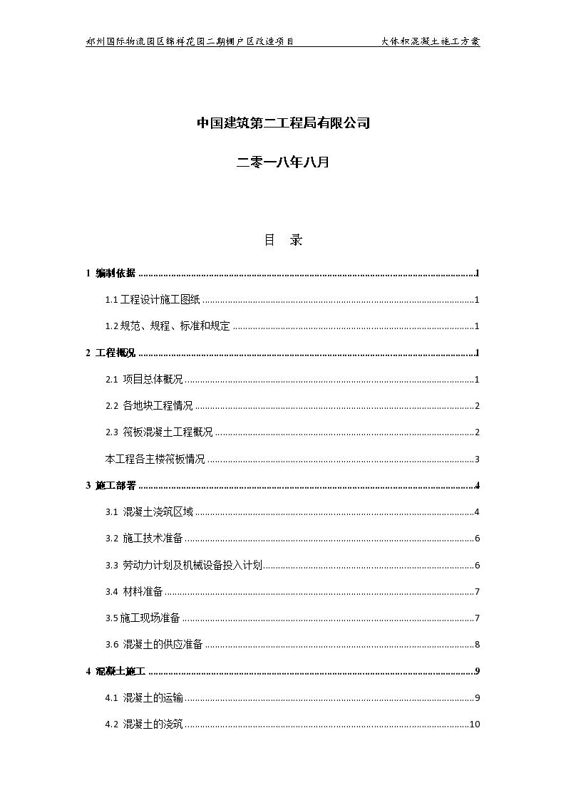 [郑州]剪力墙结构高层住宅项目大体积混凝土施工方案-图二