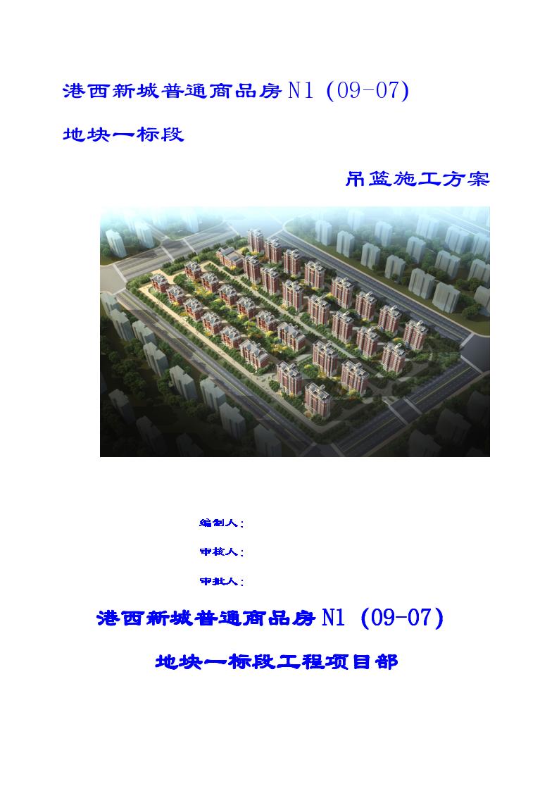 [天津]普通商品房吊篮施工方案-图一