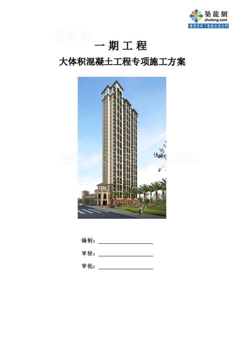 [广东]框剪住宅楼工程大体积混凝土施工方案-图一