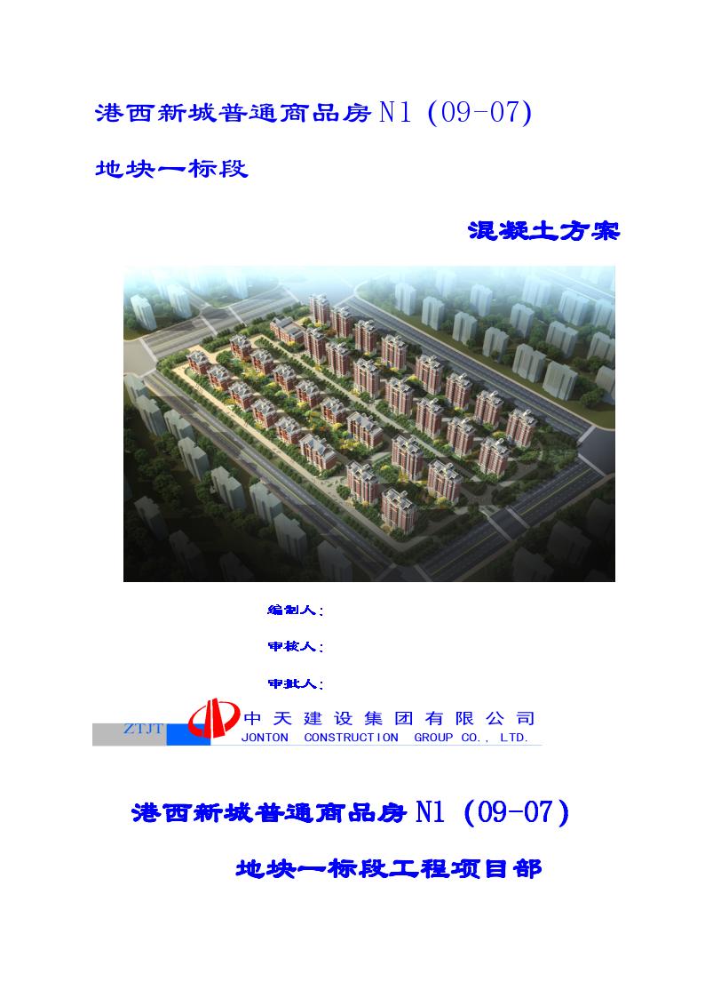 [天津]普通商品房混凝土施工方案-图一