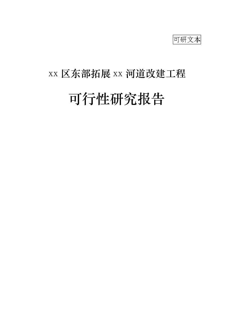 河道整治改建工程Word版(共113页)-图一