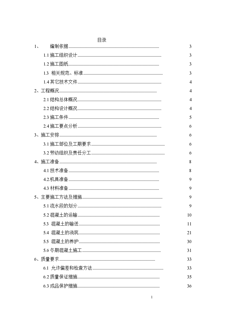 北京市东四环高层主体结构混凝土施工方案-图一