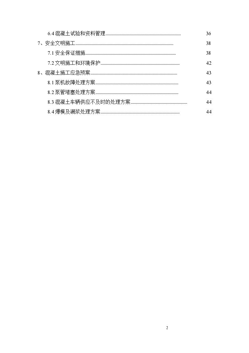 北京市东四环高层主体结构混凝土施工方案-图二
