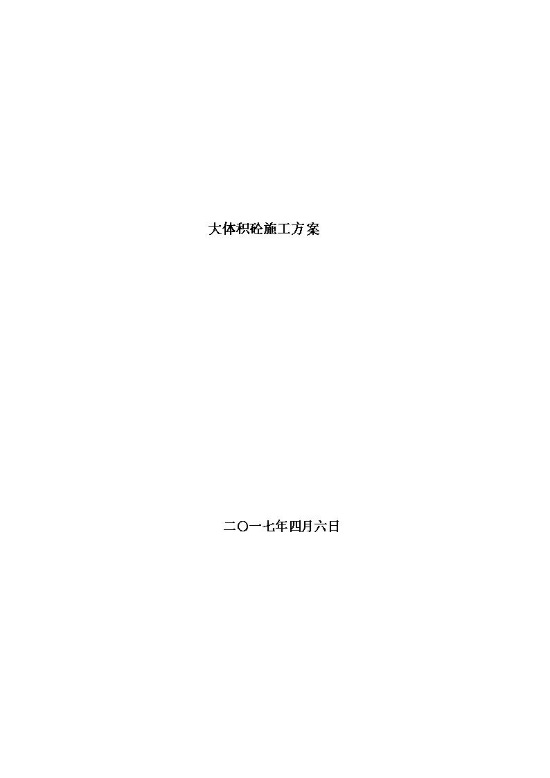 [黑龙江]安置区项目大体积混凝土施工方案-图一