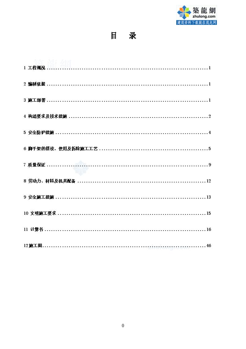 深圳某高层住宅楼脚手架施工方案-图一