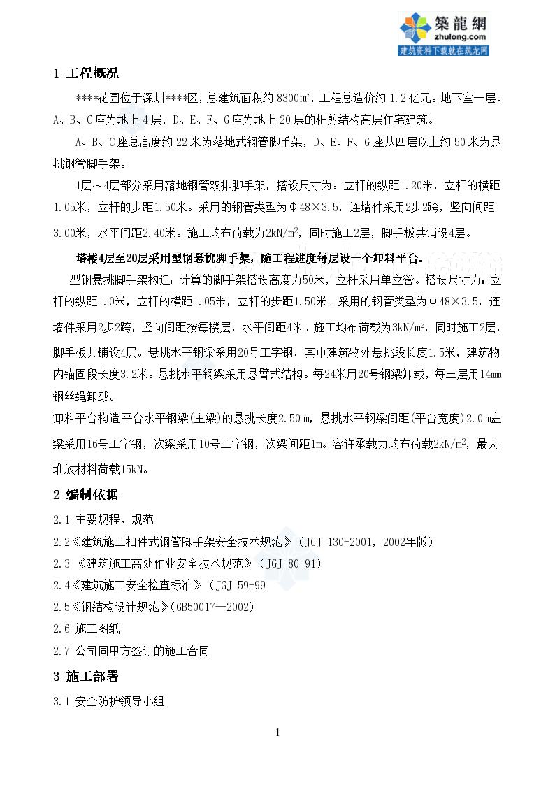 深圳某高层住宅楼脚手架施工方案-图二