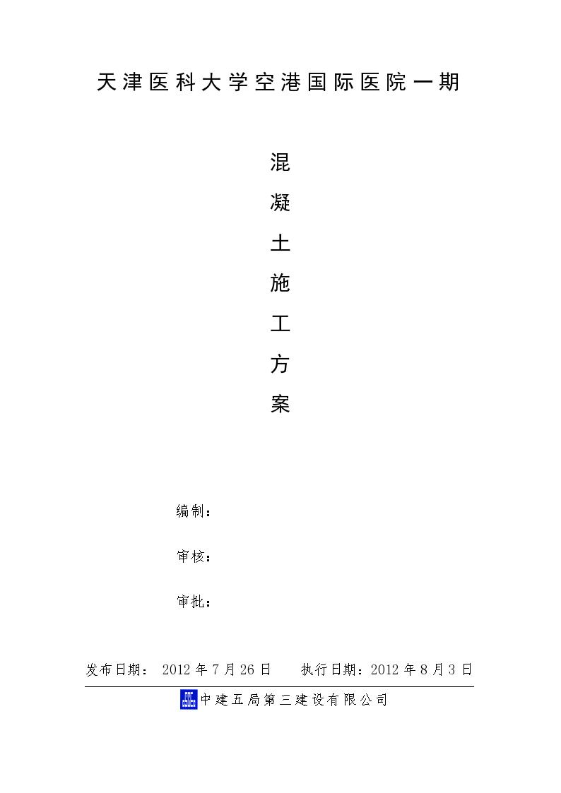 [天津]医科大学医院工程混凝土施工方案-图一