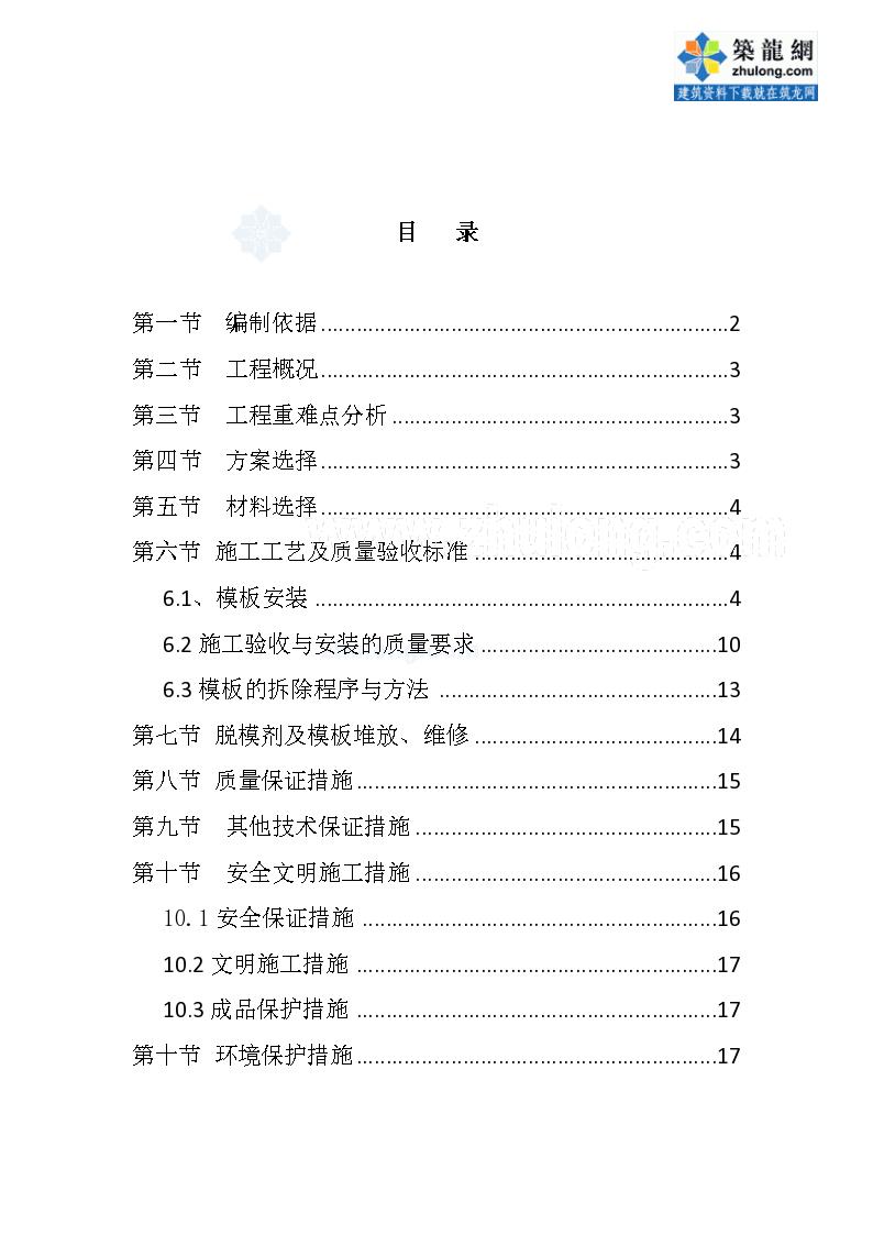 [贵州]框架结构办公楼工程模板施工方案-图二