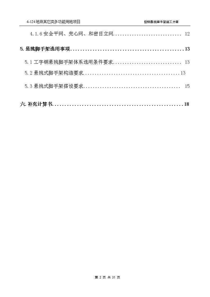 888型钢悬挑式钢管脚手架施工方案-图二