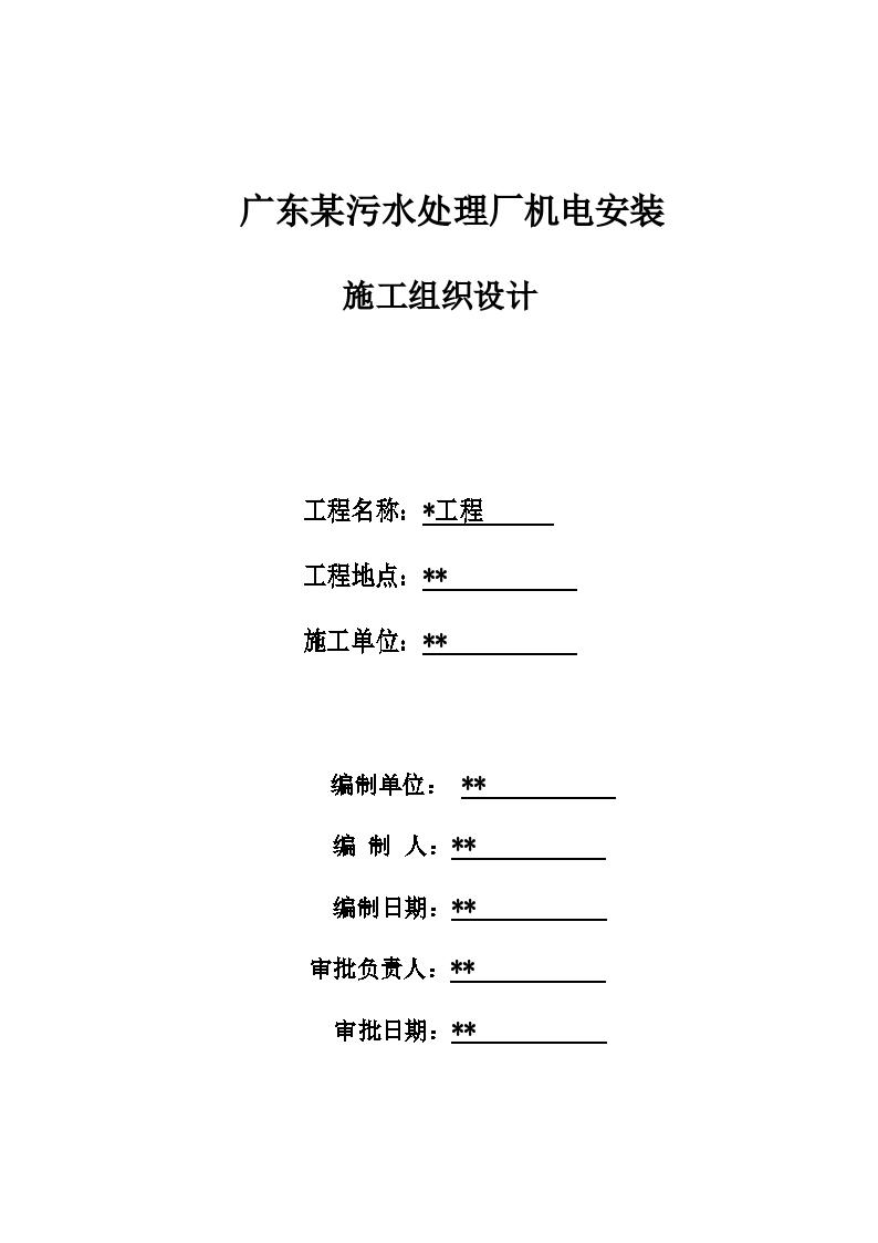 广东某污水处理厂机电安装施组设计 55页-图一
