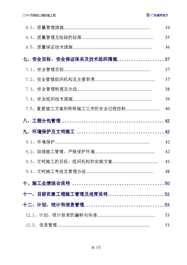 某公司220KV乔胡线换塔工程施工组织设计方案-图二