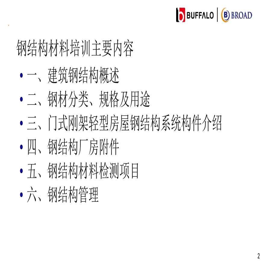 钢结构基础知识培训PPT-图二